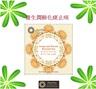 養肺潤喉茶(感冒寒咳)8小包