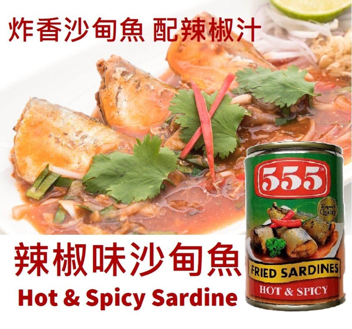Hot & Spicy Fried Sardine Fish (155g)