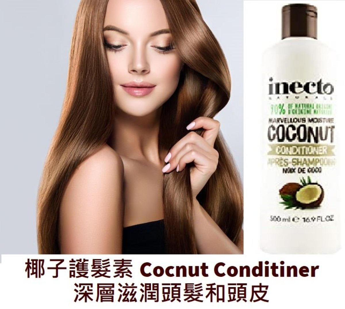 Incento Coconut Extraction Conditioner (360ml)