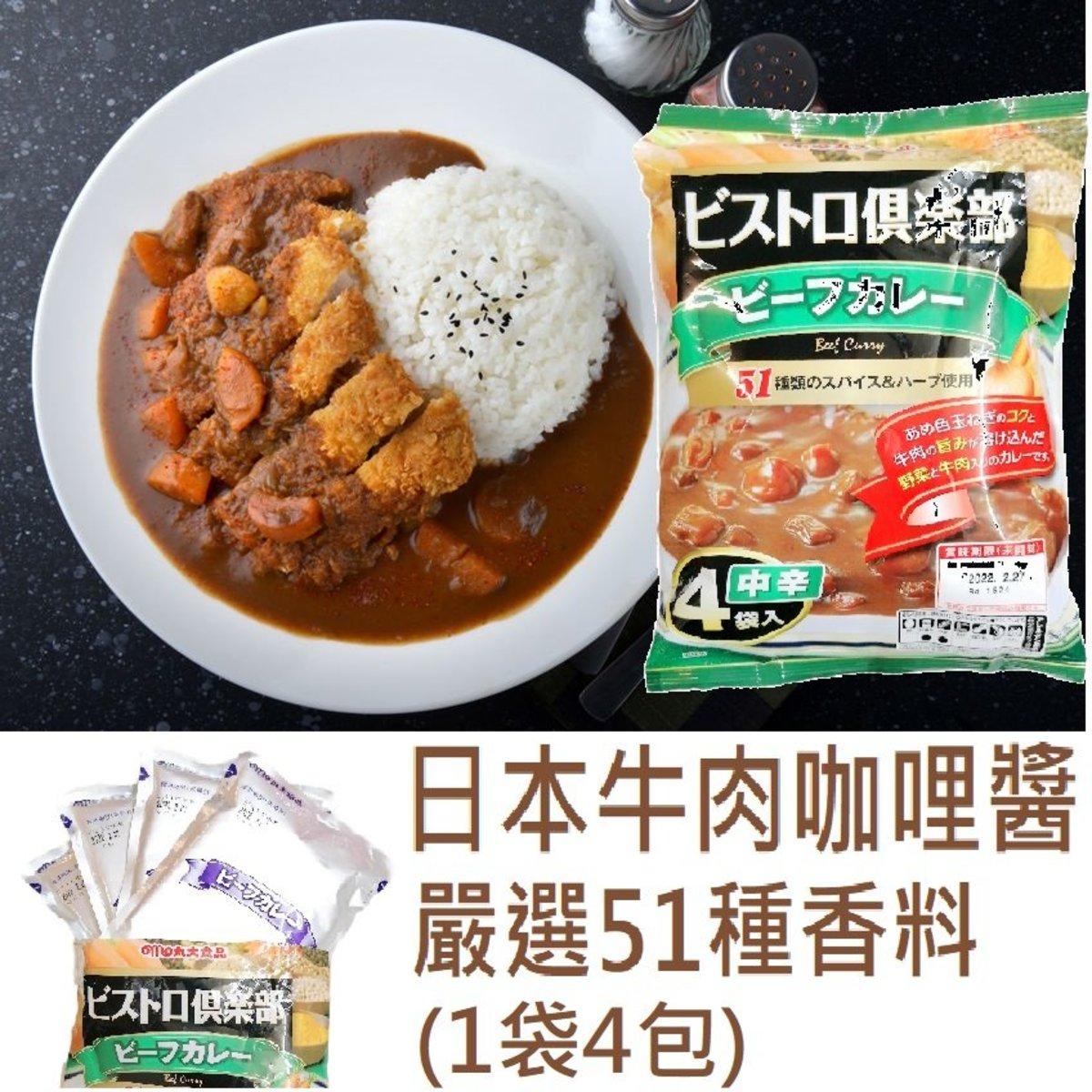 日本牛肉咖哩醬(1袋4包) 嚴選52種香料