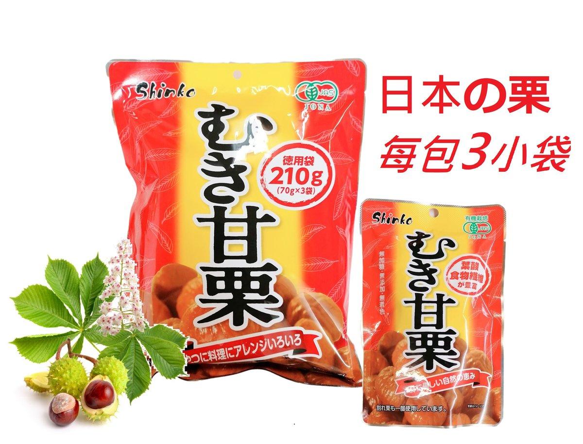 日本有機栗子(70gx3小袋)