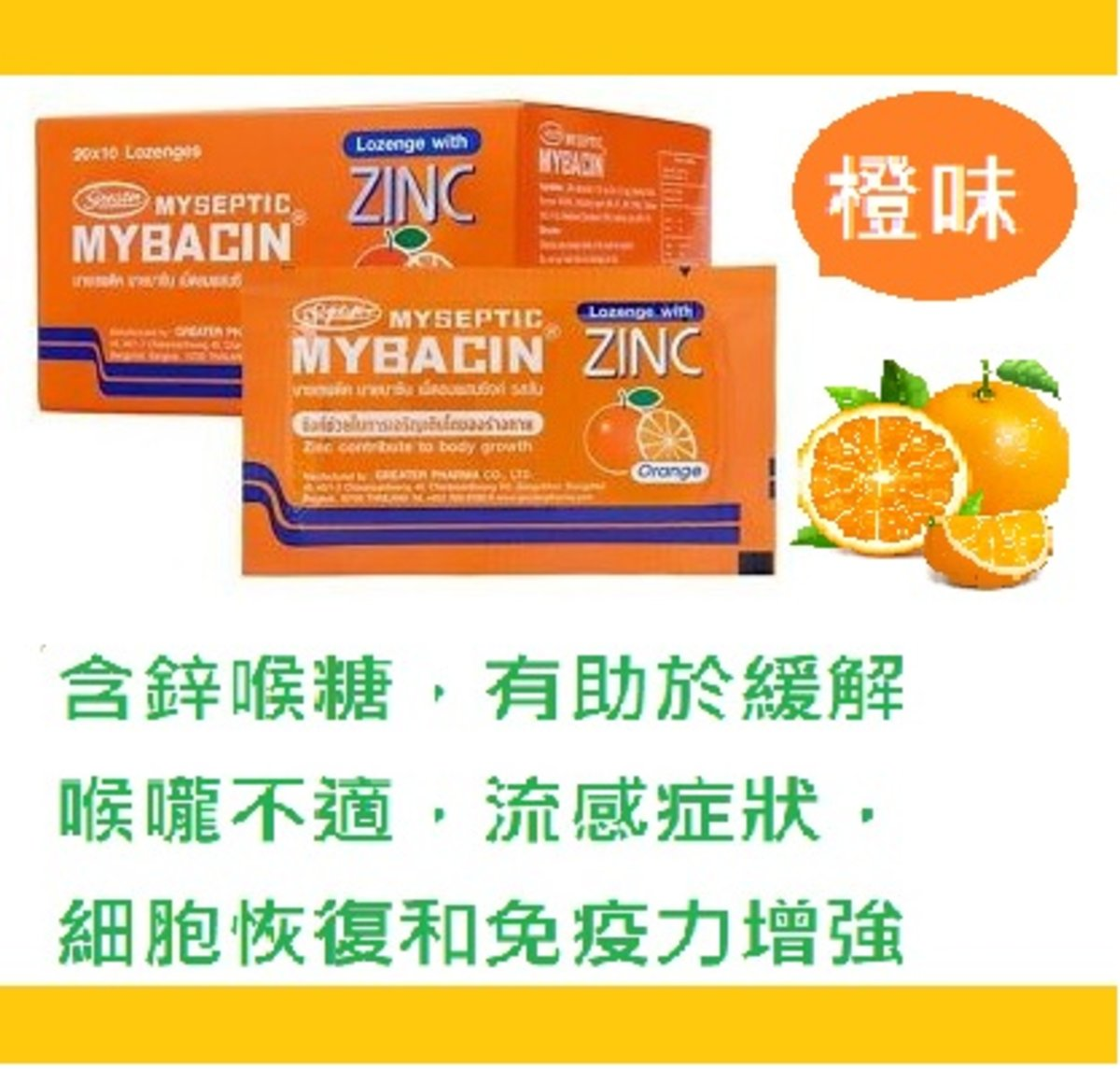 (Vit C+Zinc) Lozenges-Orange Flavor 10 pcs (Parallel Import)