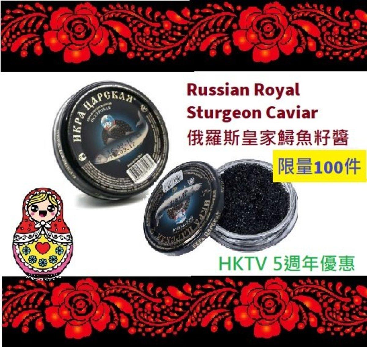 俄羅斯皇家鱘魚籽醬105g(HKTV 5週年慶典限量優惠100件)