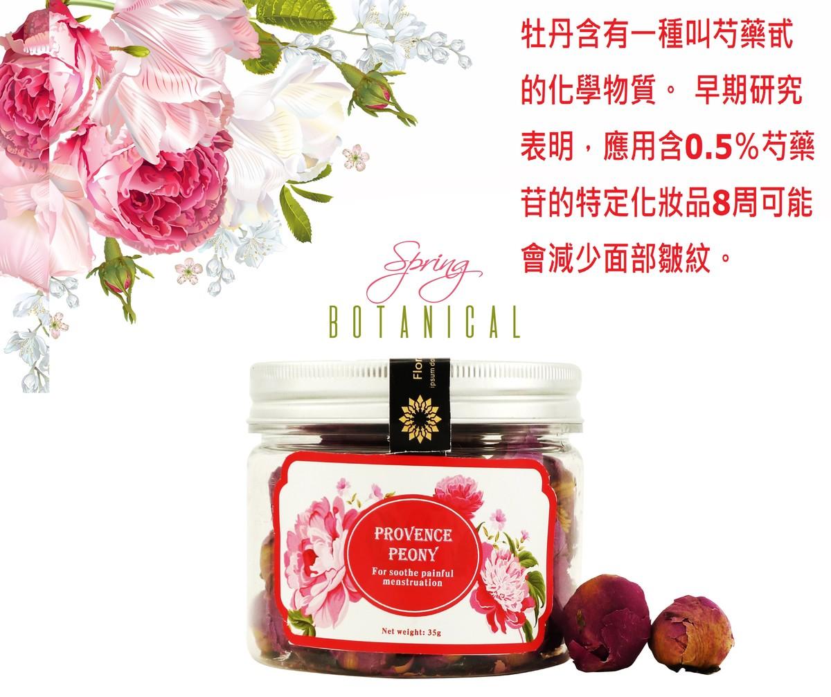 牡丹花茶(舒緩週期不適) 35g