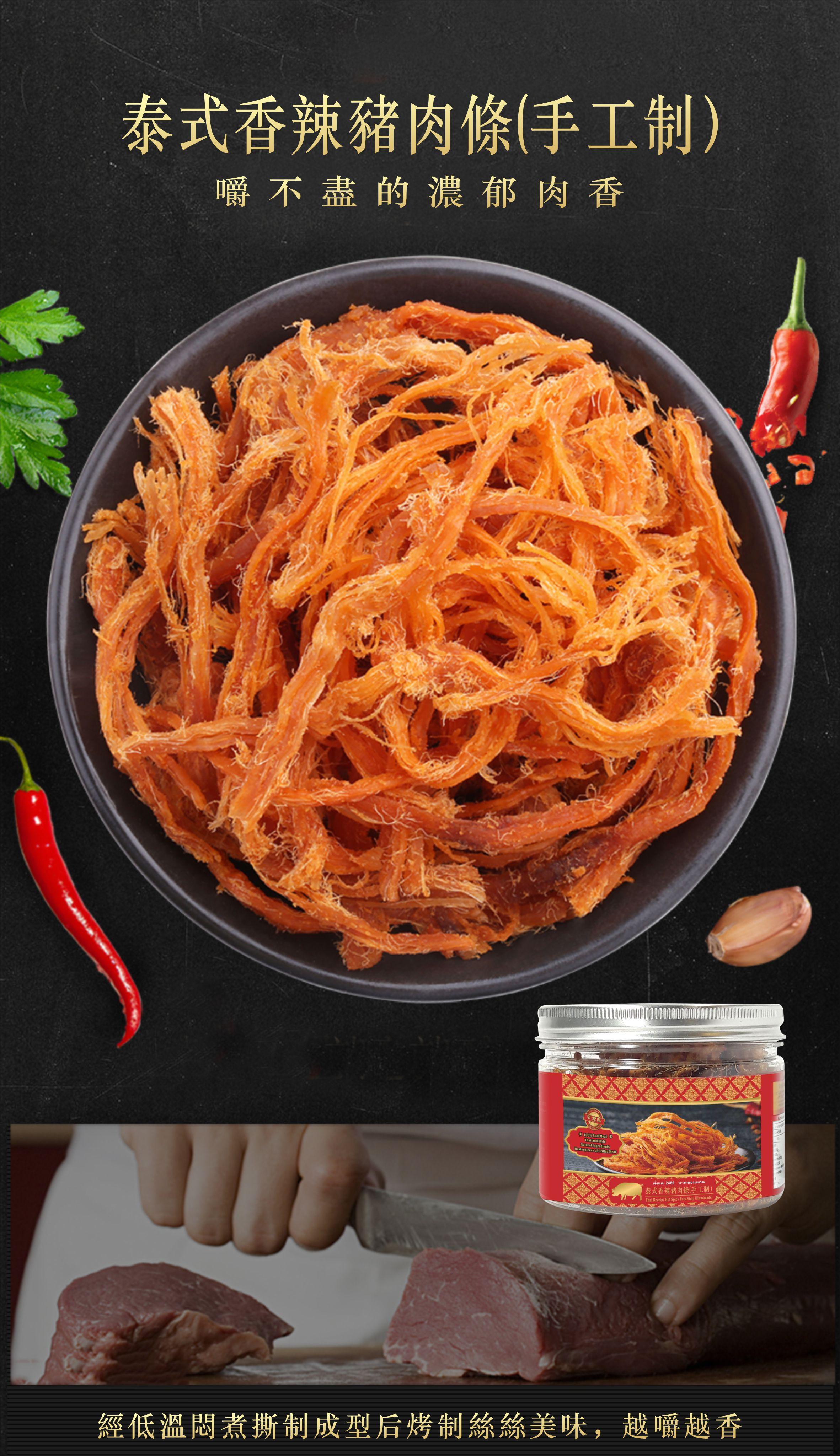 Thai Receipe | Thai Receipe Hot Spicy Pork Strip (Handmade