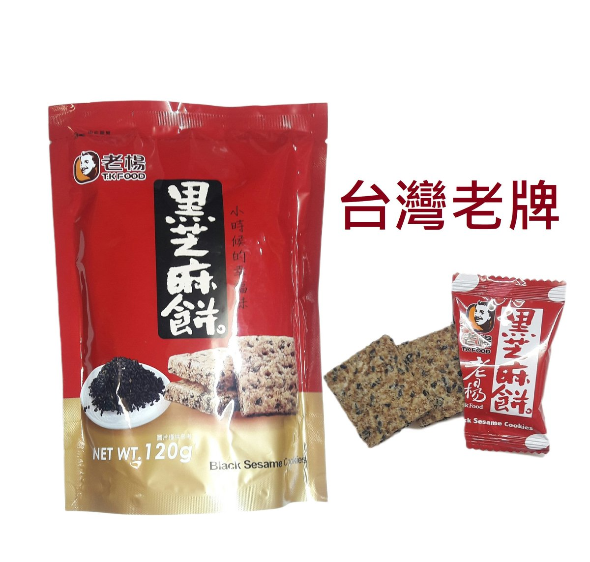 Taiwan Black Sesame Cookie (120g)