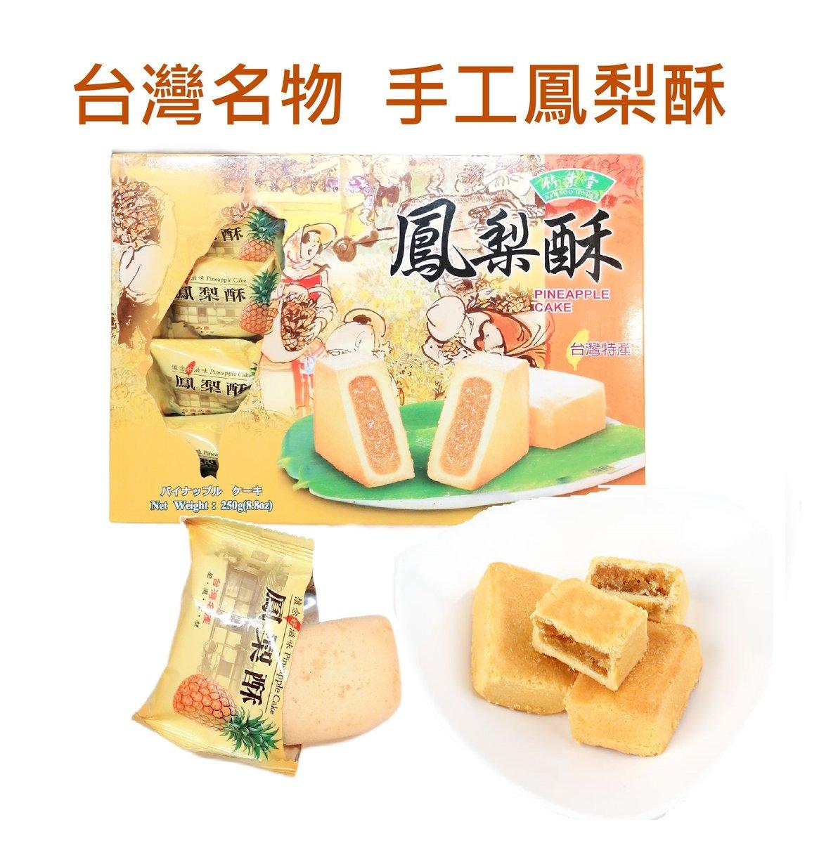 Taiwan Most Famous: Handmade Pineapple Cake (250g)
