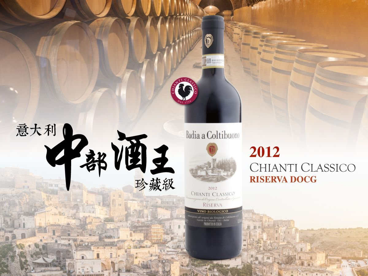 【意大利中部葡萄酒】限量珍藏级 CHIANTI CLASSICO RISERVA 2012 DOCG