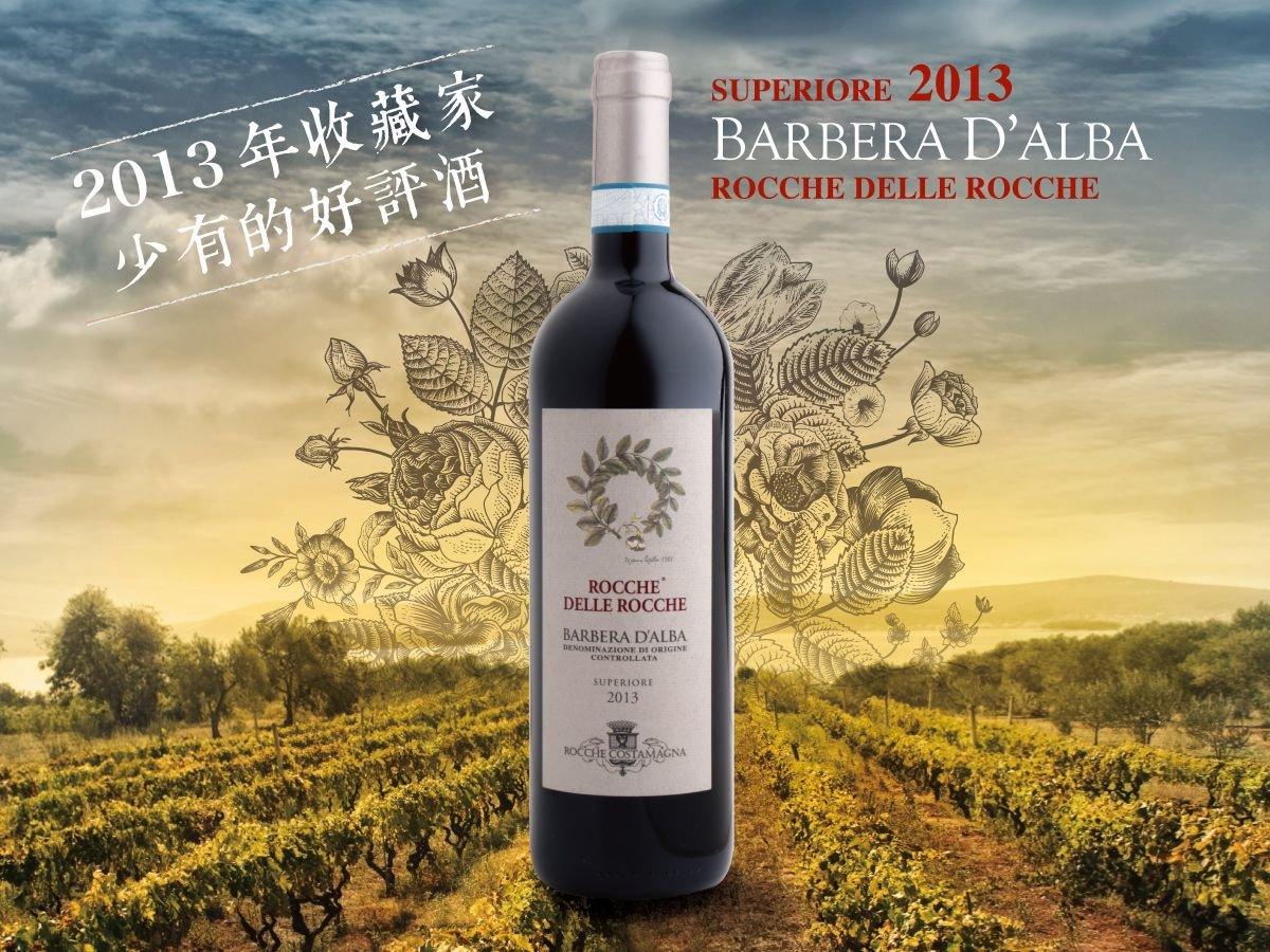 [Praised by Collector - Italian Red Wine] Rocche Costamagna Barbera D'ALBA Superiore 2013