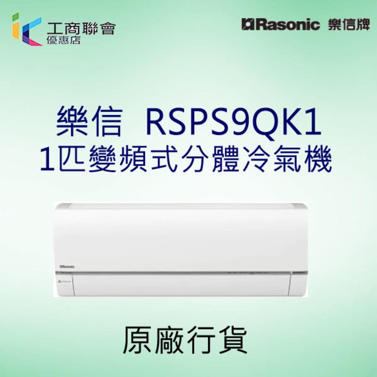 RSPS9QK1   1匹變頻式分體冷氣機