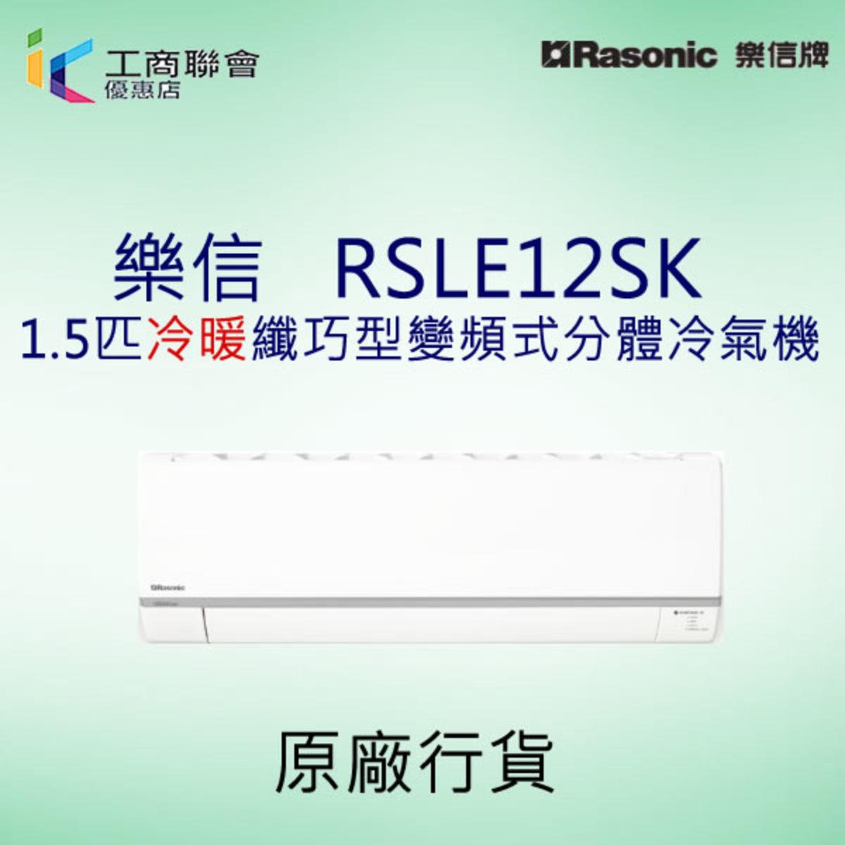 RSLE12SK  1.5匹(冷暖)纖巧型變頻式分體冷氣機