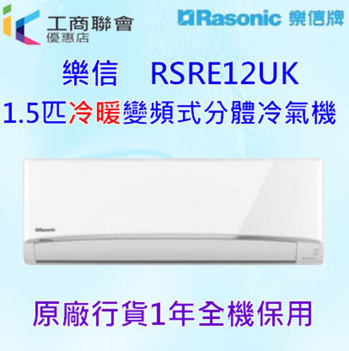RSRE12UK   1.5匹(冷暖)變頻式分體冷氣機
