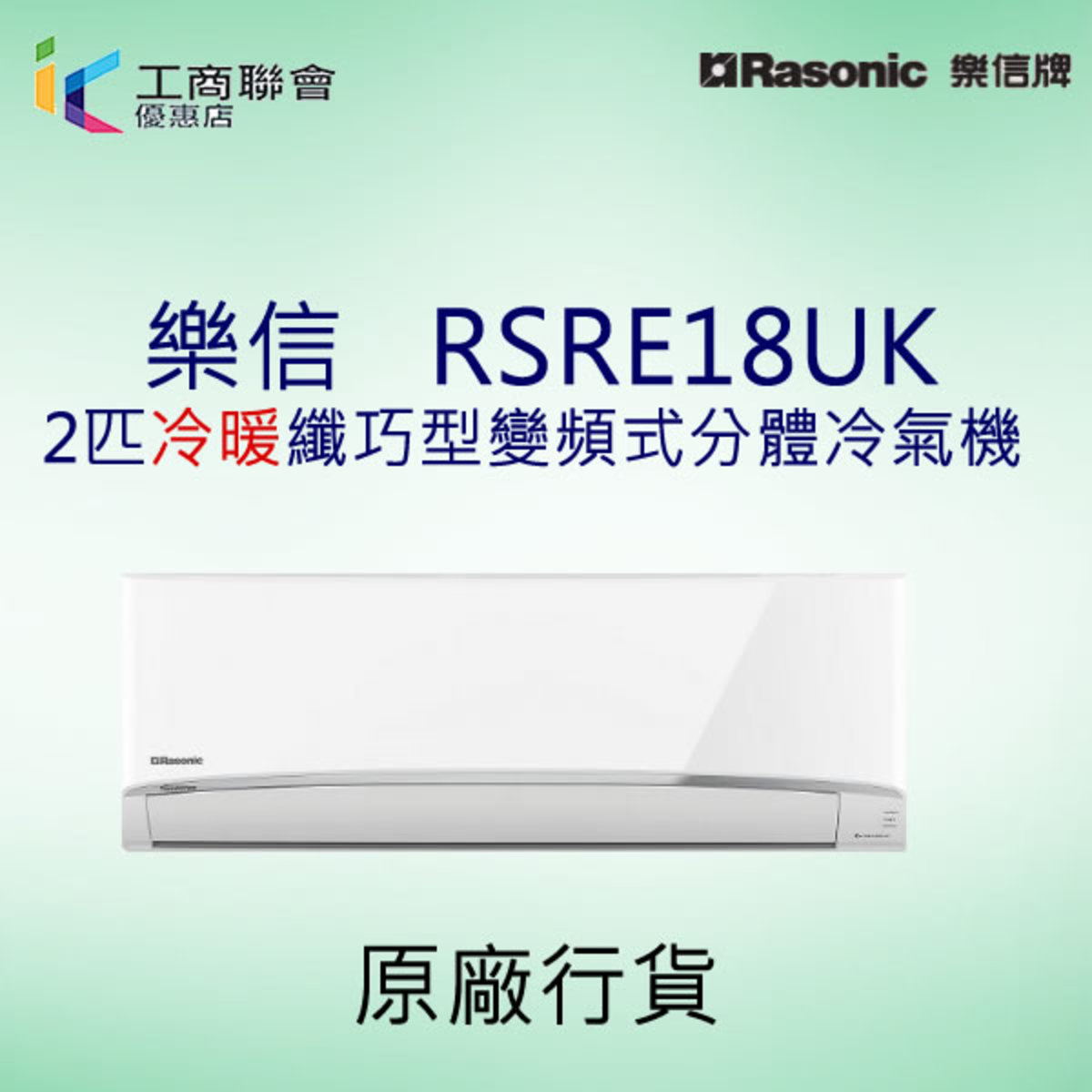 RSRE18UK 2 (warm and cold) compact variable-frequency split air conditioner