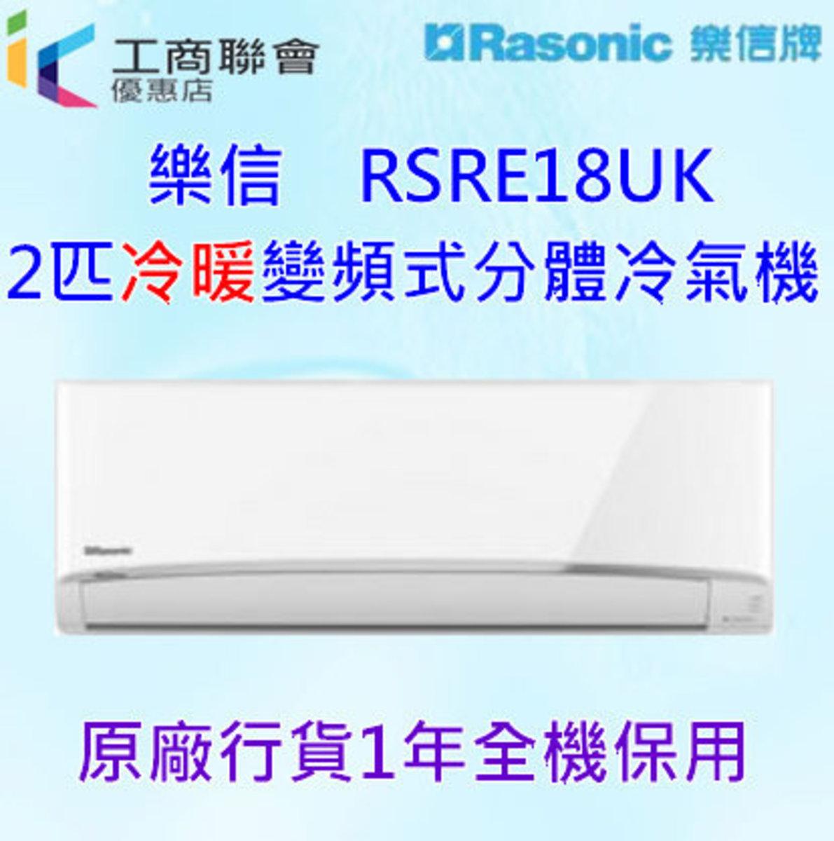 RSRE18UK    2匹(冷暖)變頻式分體冷氣機