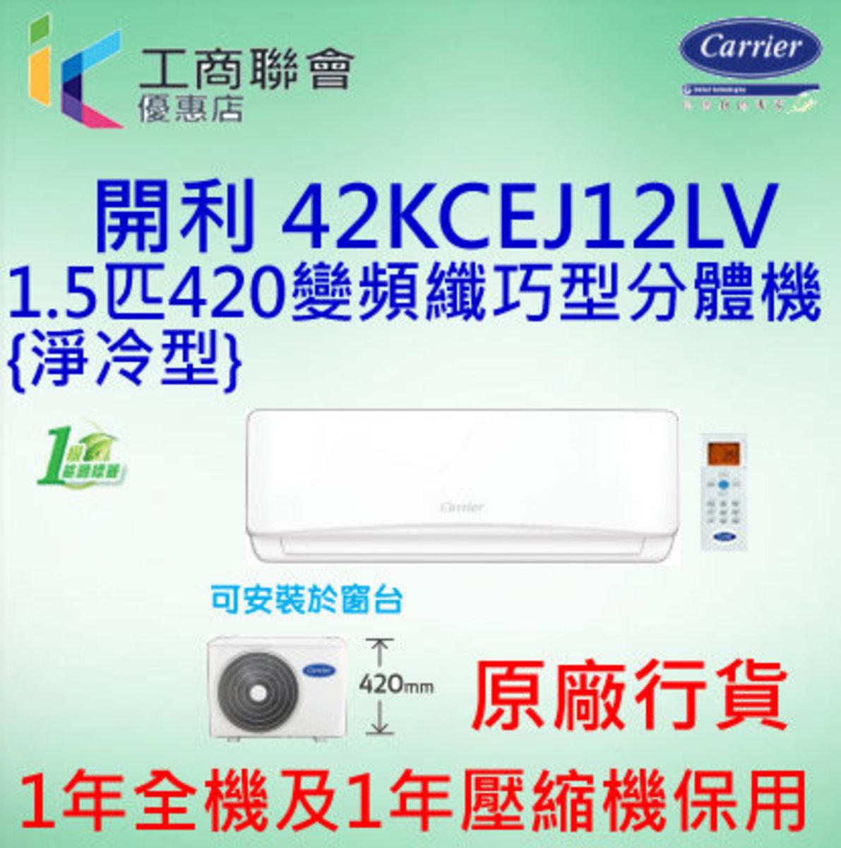 42KCEJ12LV 1.5 420 variable frequency fiber split machine (net cold type)