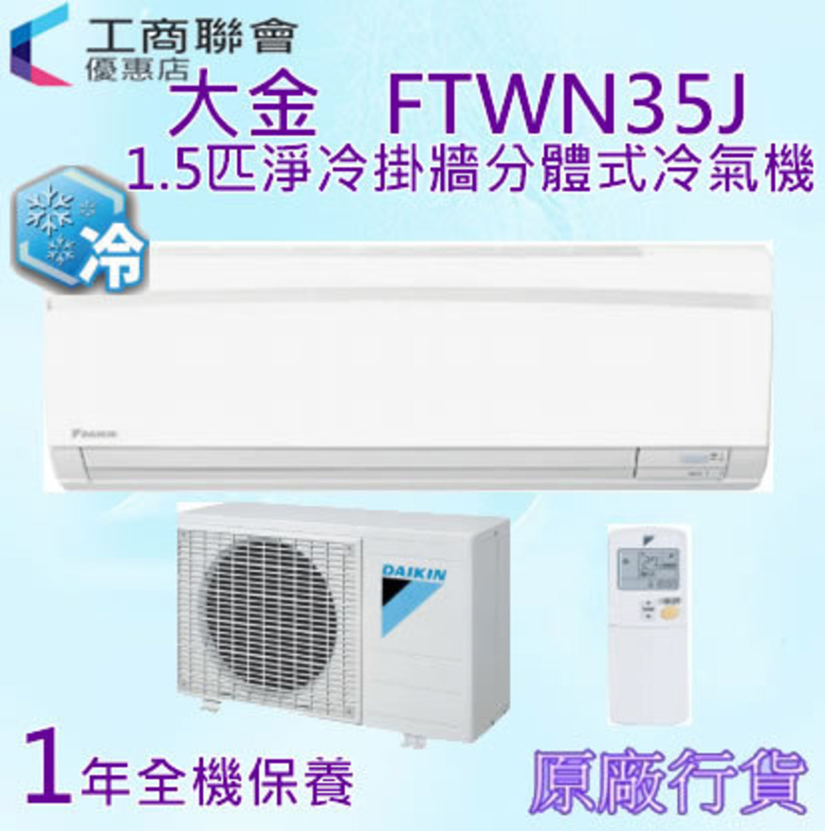 FTWN35J  1.5匹淨冷掛牆分體式(免費除舊服務)