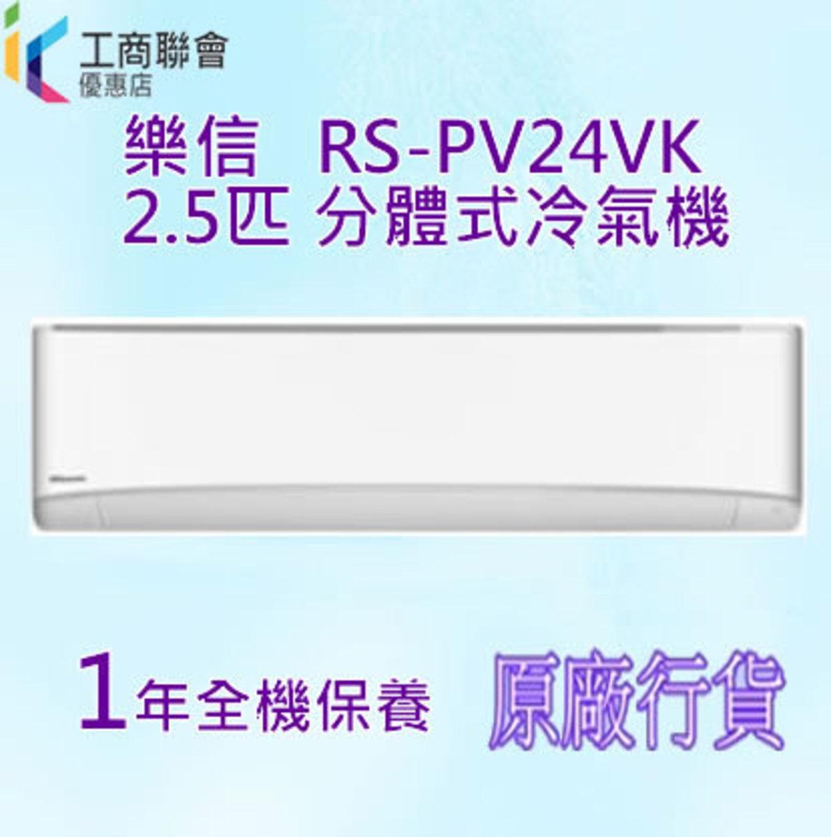 RSPV24VK 2.5HP Split Air Conditioner (Free removal service)