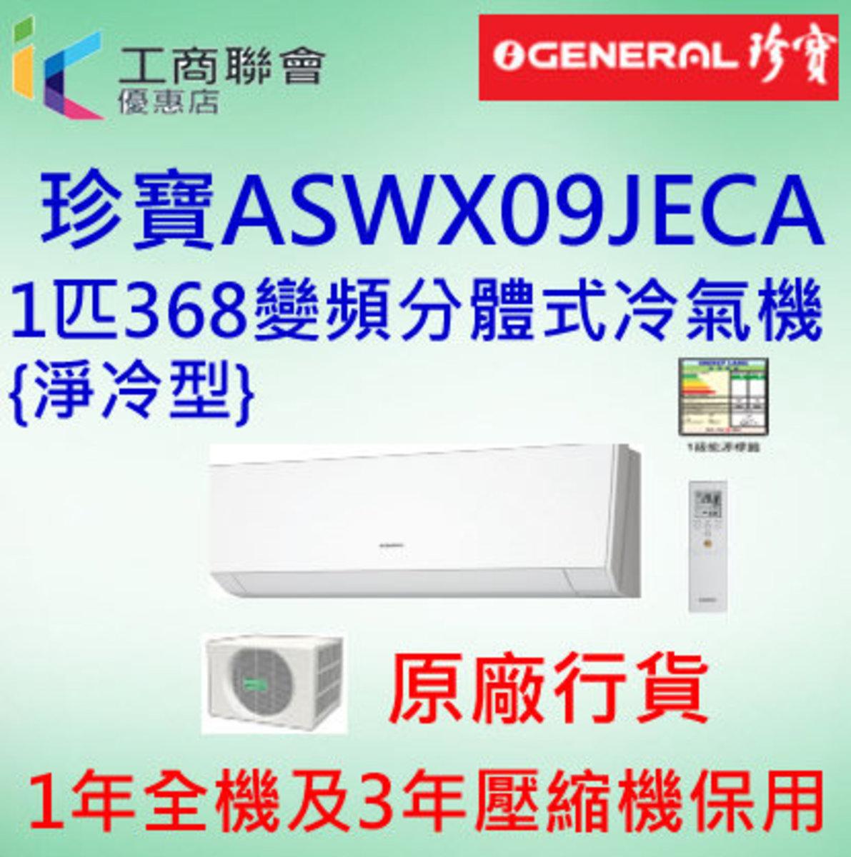 ASWX09JECA 368 1 (net cold) frequency conversion window split type