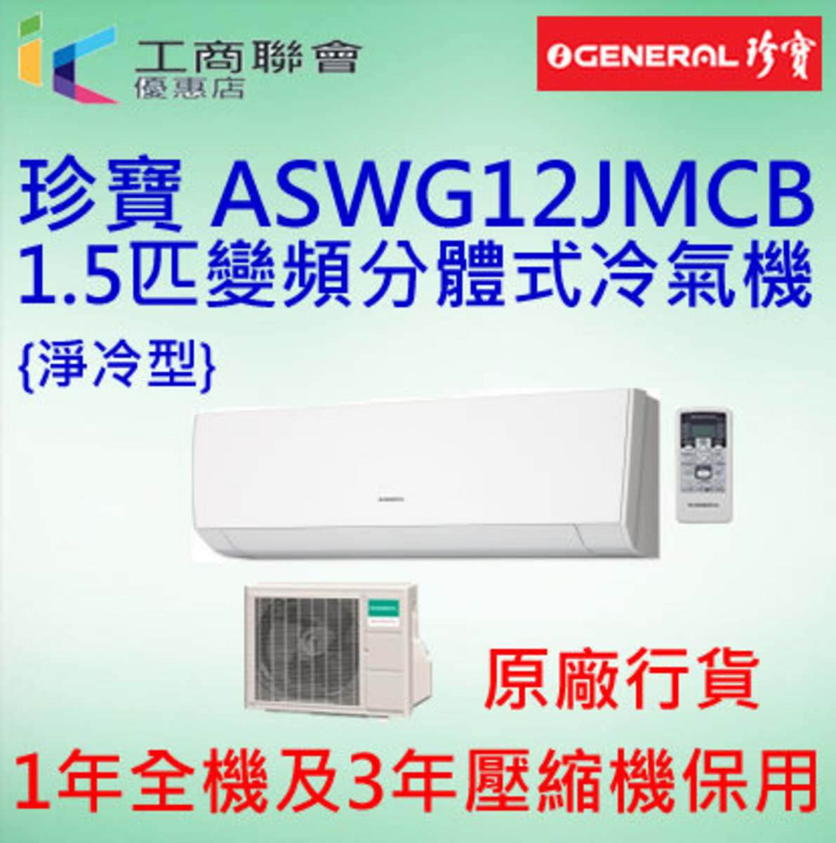 ASWG12JMCB 1.5 HP (Net Cool) Frequency Conversion Wall Mount