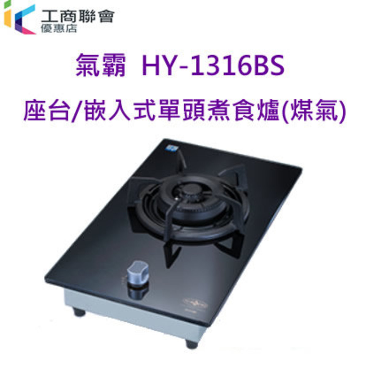 HY1316BS table/embedded combined single-head cooking stove (gas)