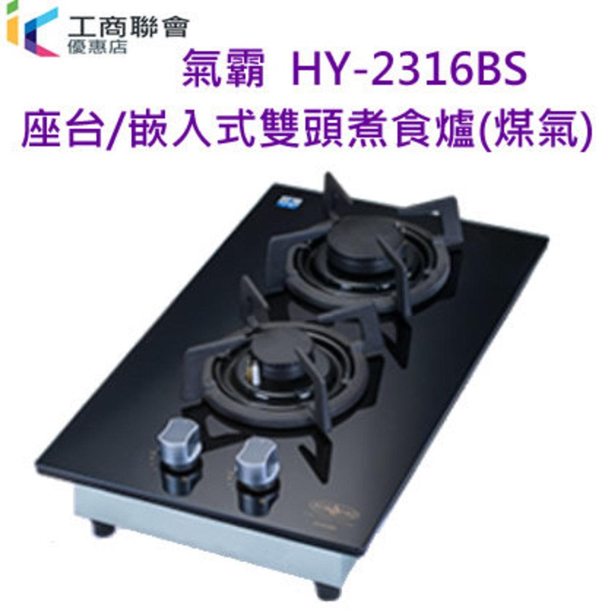 HY2316BS  座台/嵌入組合式雙頭煮食爐(煤氣)