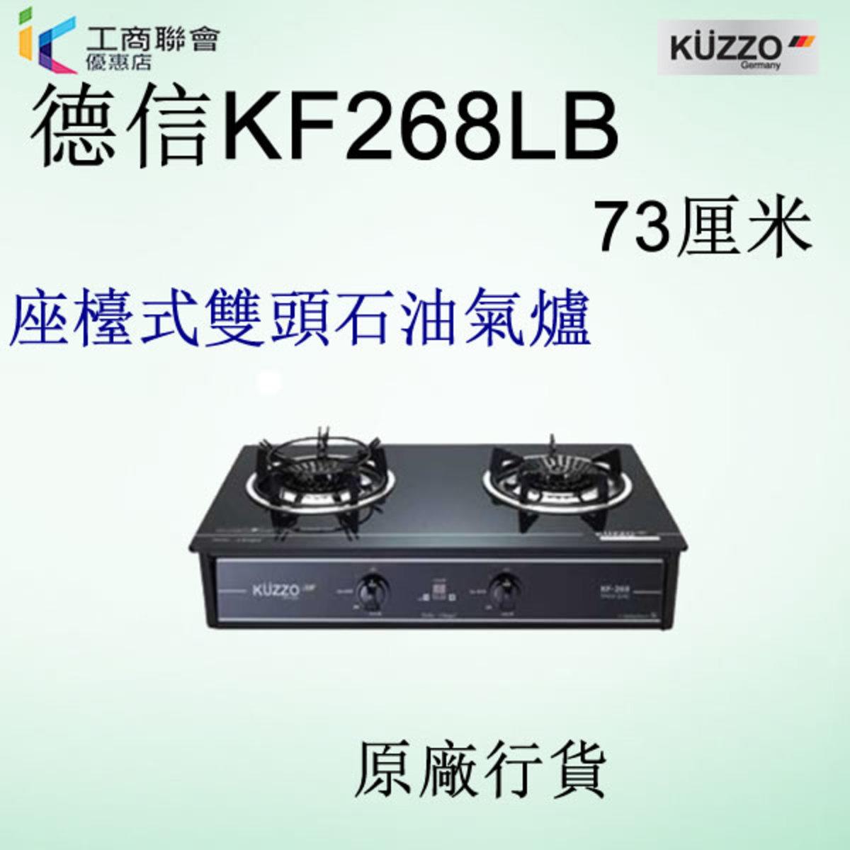 KF268LB 73厘米 座枱式雙頭石油氣爐