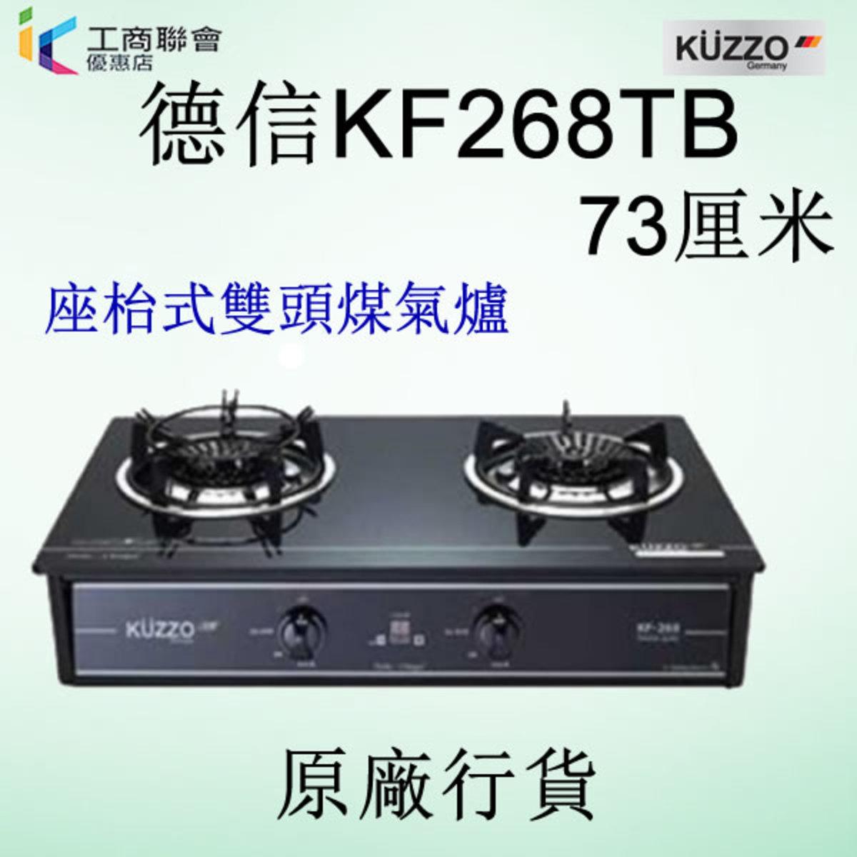 KF268T 73厘米 座枱式雙頭煤氣爐