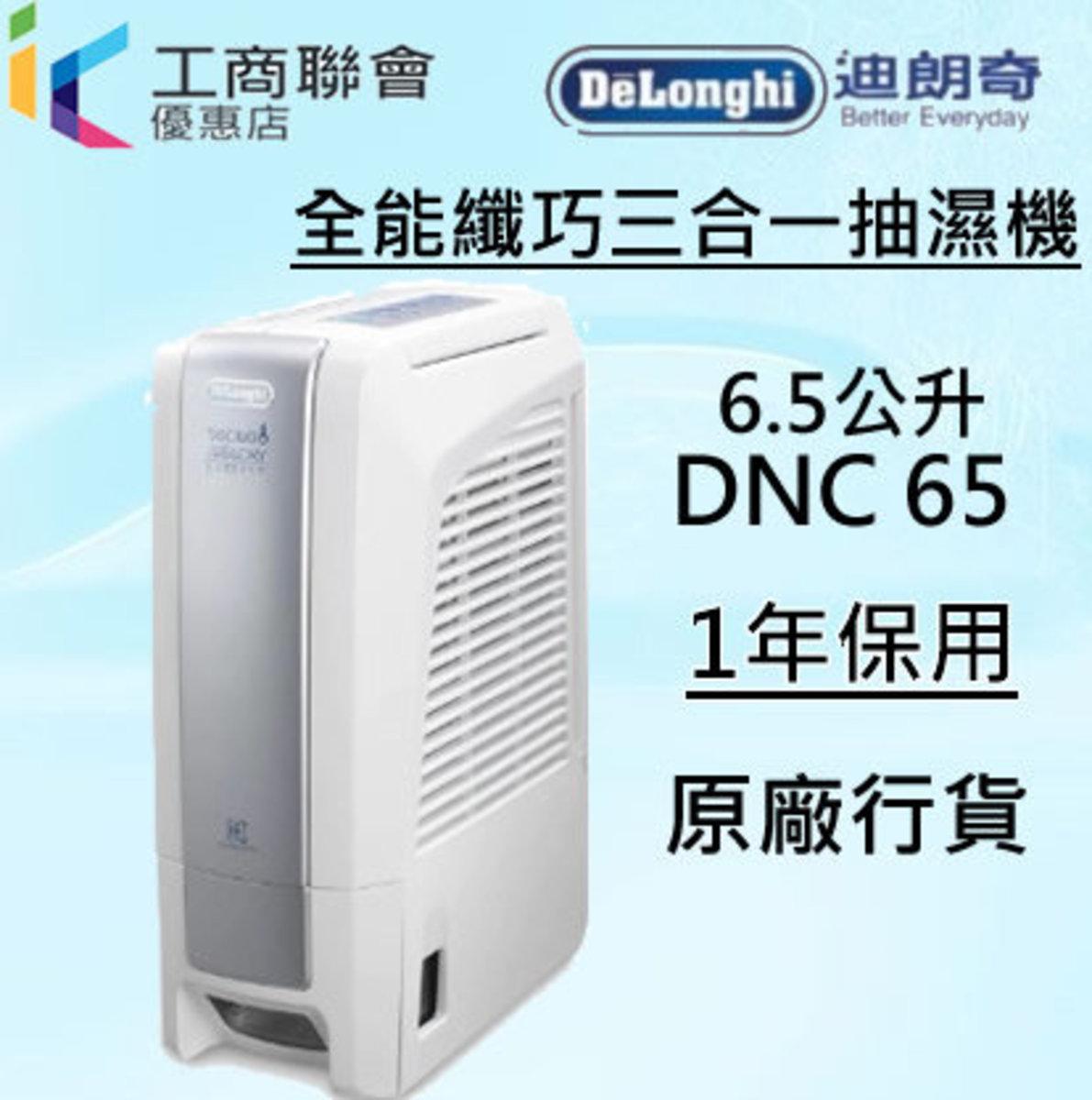 DNC65 6.5公升 全能纖巧三合一抽濕機