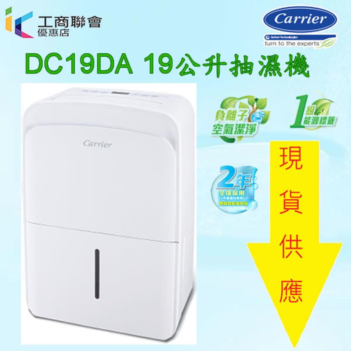 DC19DA1 19公升抽濕機 (一級能源標籤)