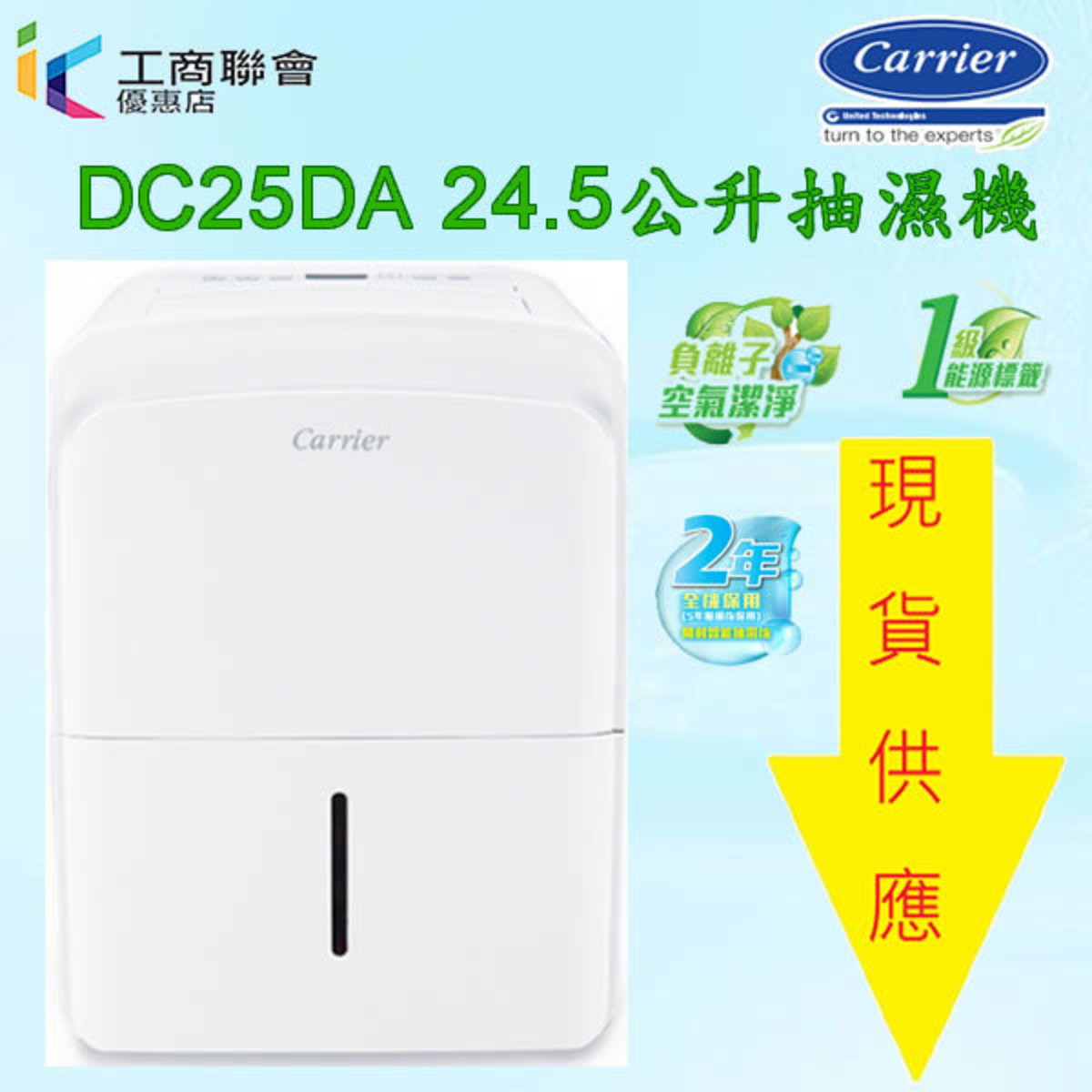 DC25DA1 Dehumidifier (24.5L)Energy Label Grade 1