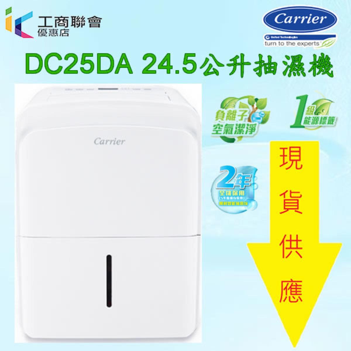 DC-25DA1 Dehumidifier (24.5L)Energy Label Grade 1
