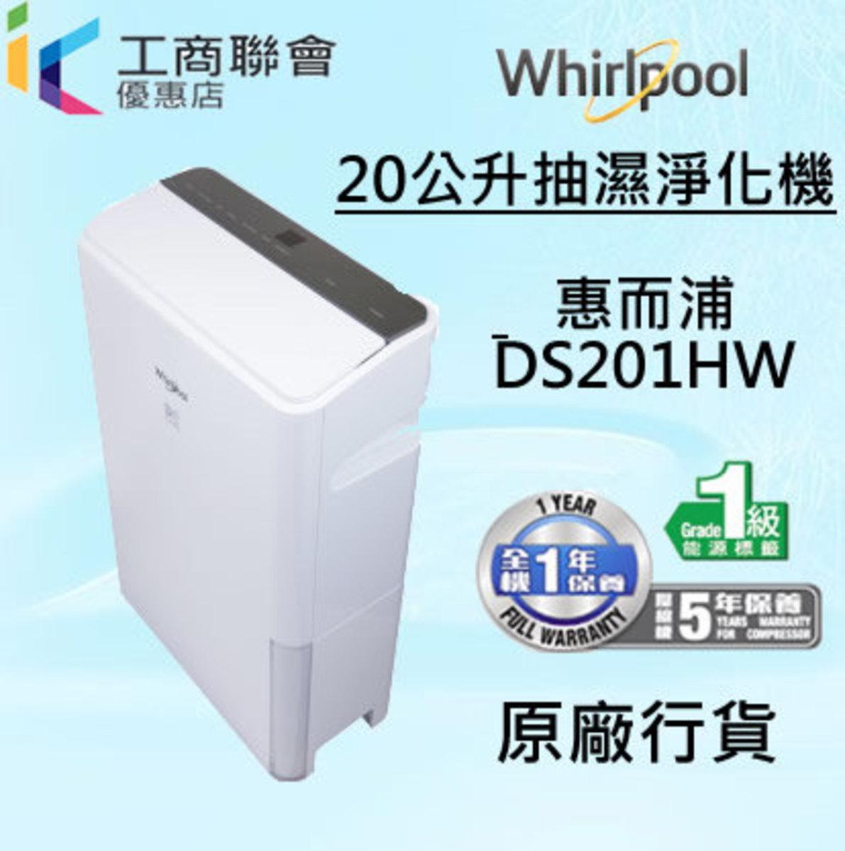 DS201HW  20公升 抽濕淨化機