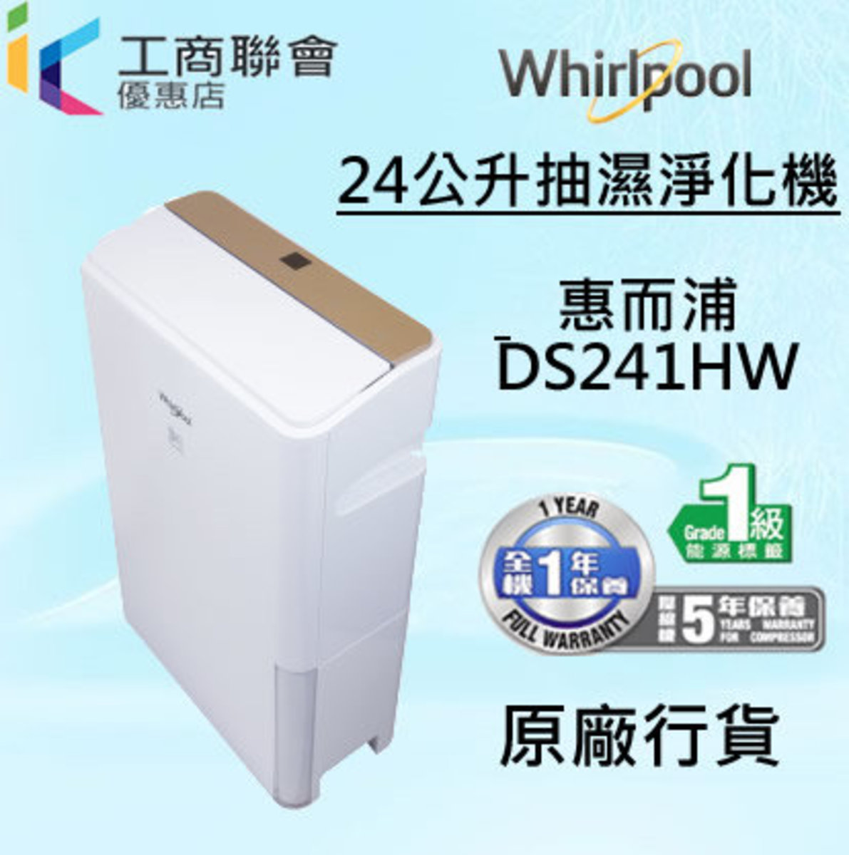 DS241HW  24公升 抽濕淨化機