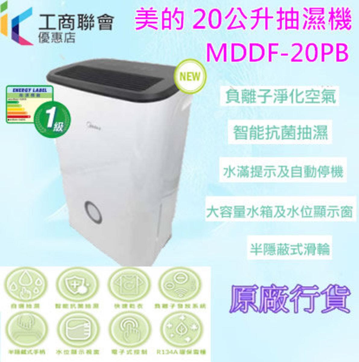 MDDF20PB   9.87公升抽濕機 (能源標籤標準)