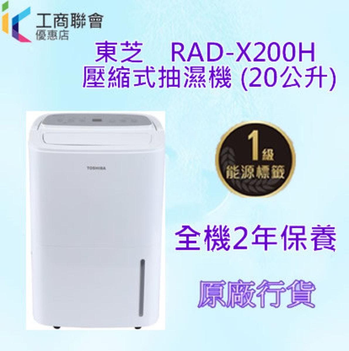 RADX200H 20公升 壓縮式抽濕機 (香港行貨)