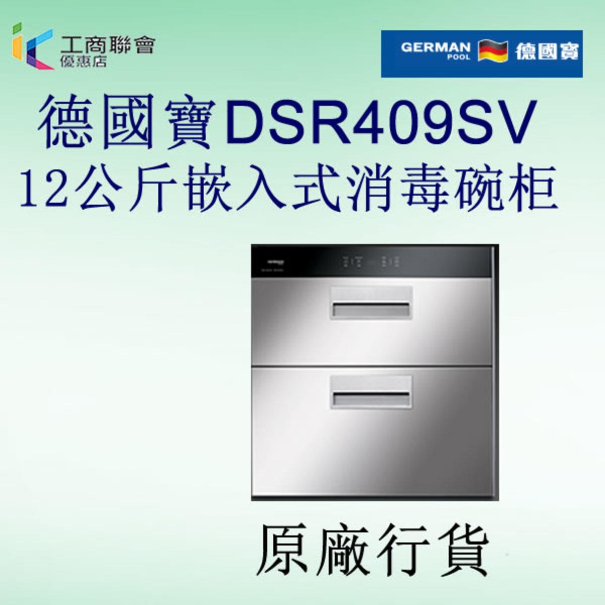 DSR409SV 12公斤 嵌入式消毒碗柜