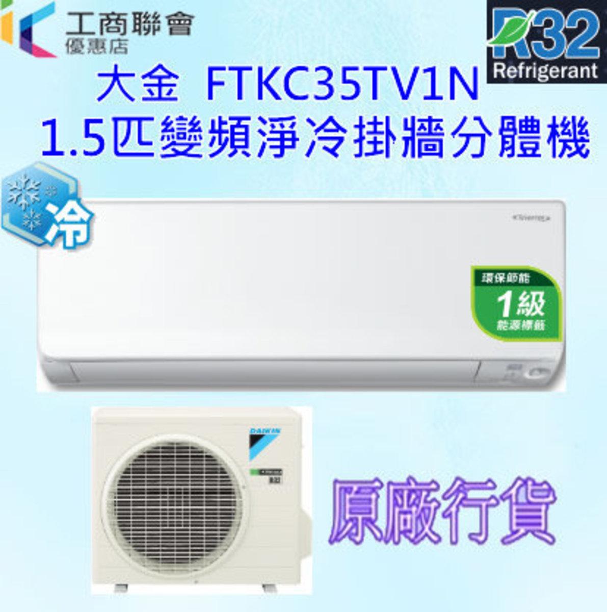 大金 FTKC35TV1N 匹半 R32 變頻淨冷分體式冷氣機