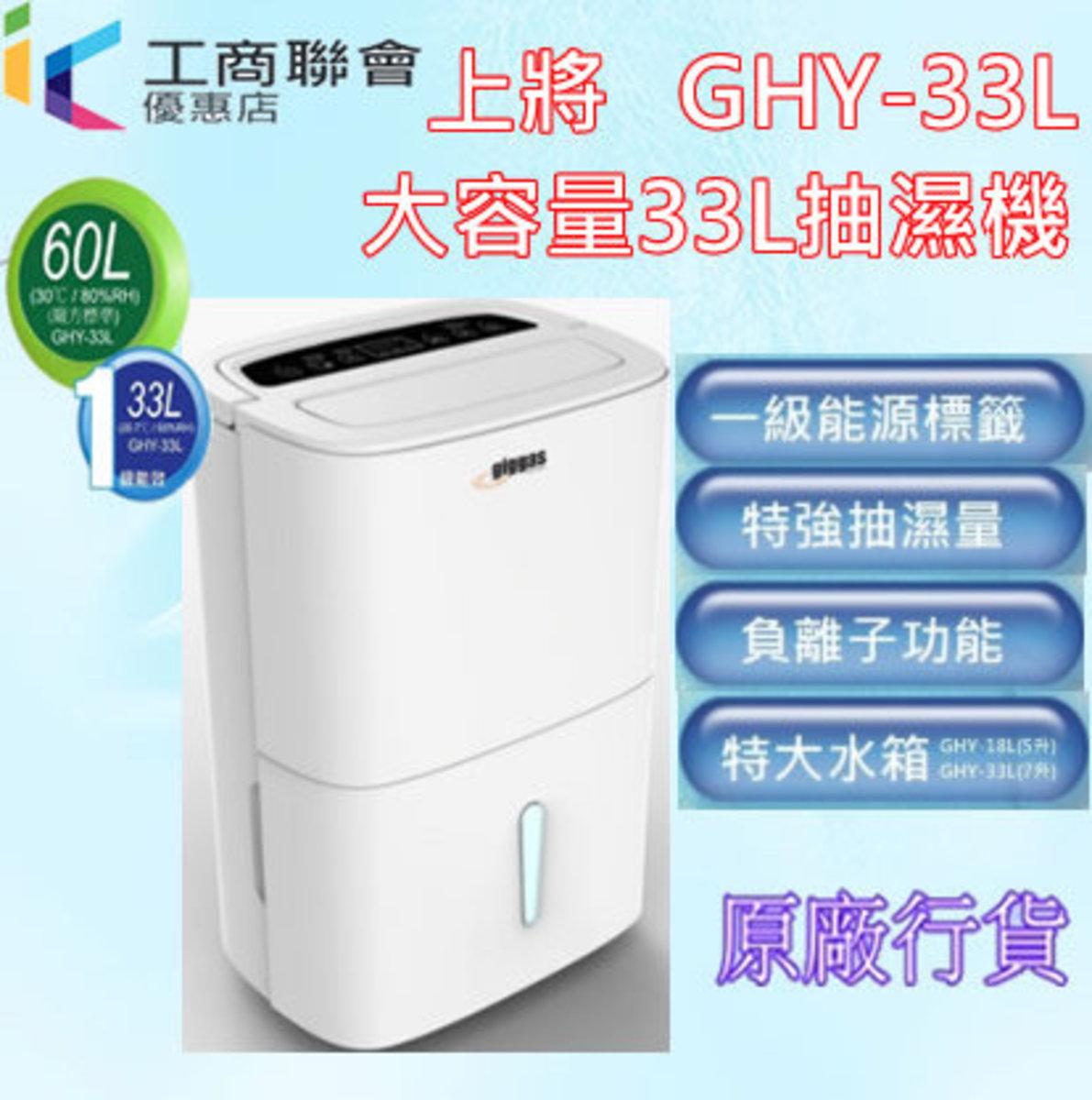 GHY33L 大容量33L抽濕機
