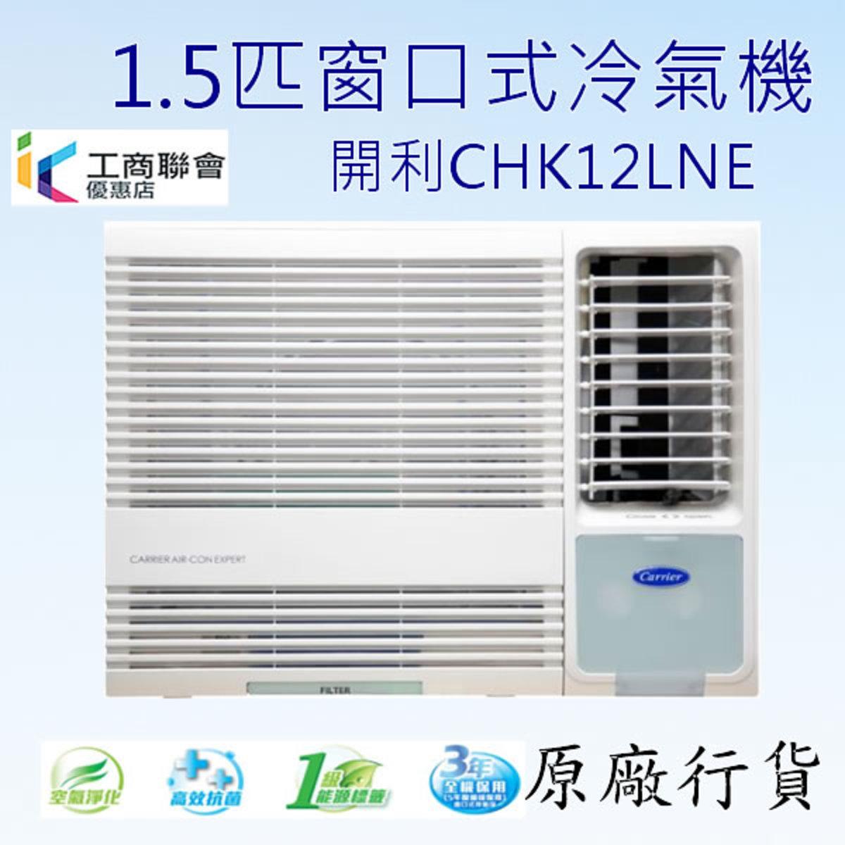 CHK12LNE 1.5匹窗口式冷氣機 (免費除舊服務)
