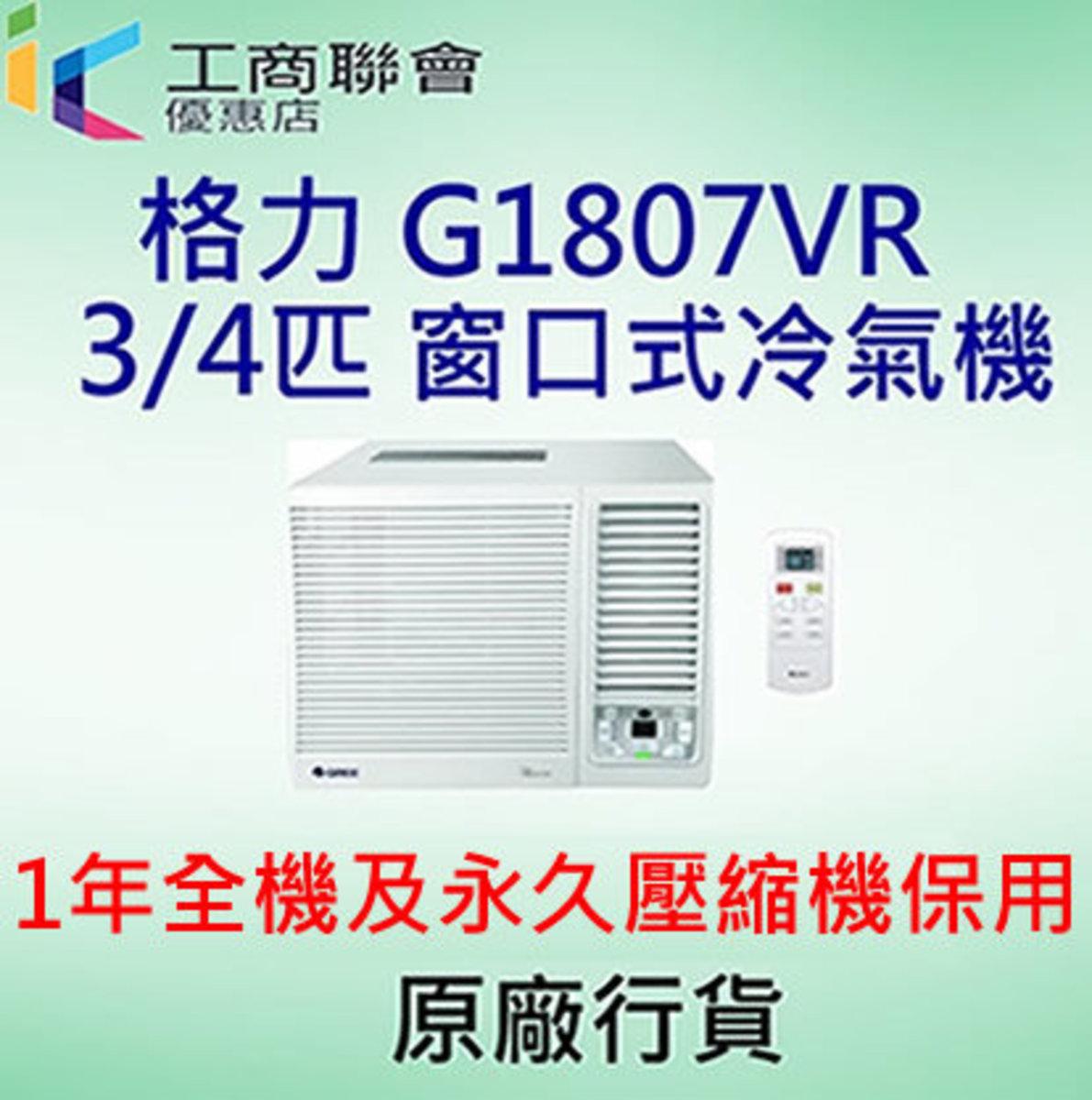 G1807VR 3/4匹(遙控)窗口式冷氣機   (免費除舊服務)