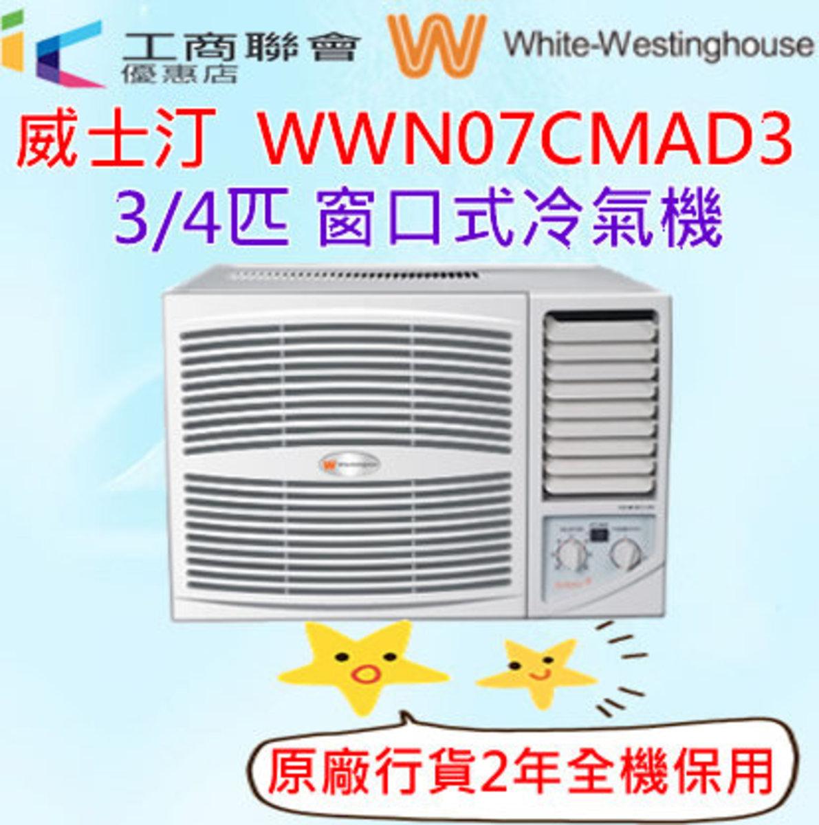 WWN07CMAD3    3/4匹淨冷窗口式冷氣機(免費除舊服務)