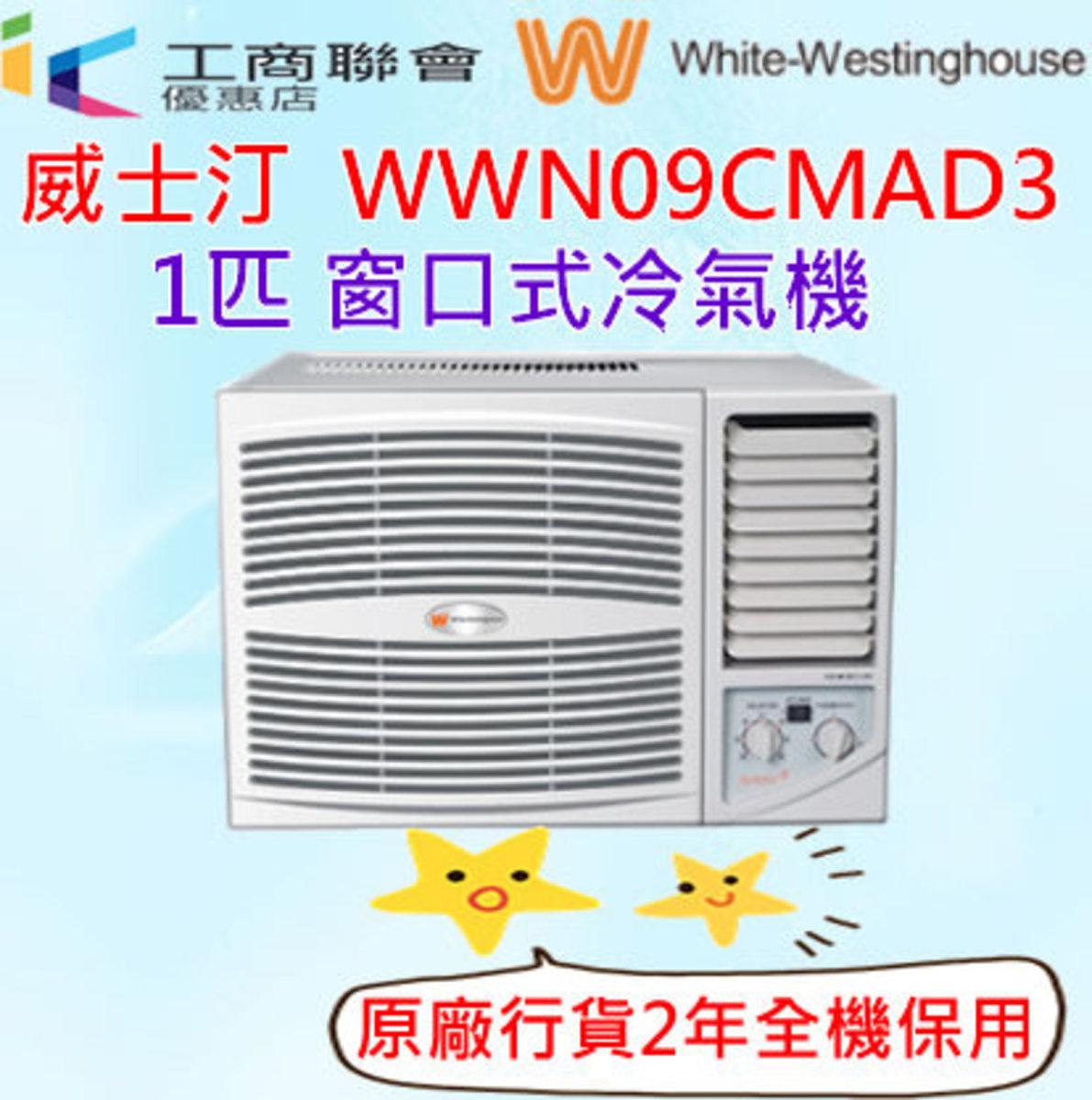 WWN09CMAD3  1匹 淨冷窗口式冷氣機(免費除舊服務)