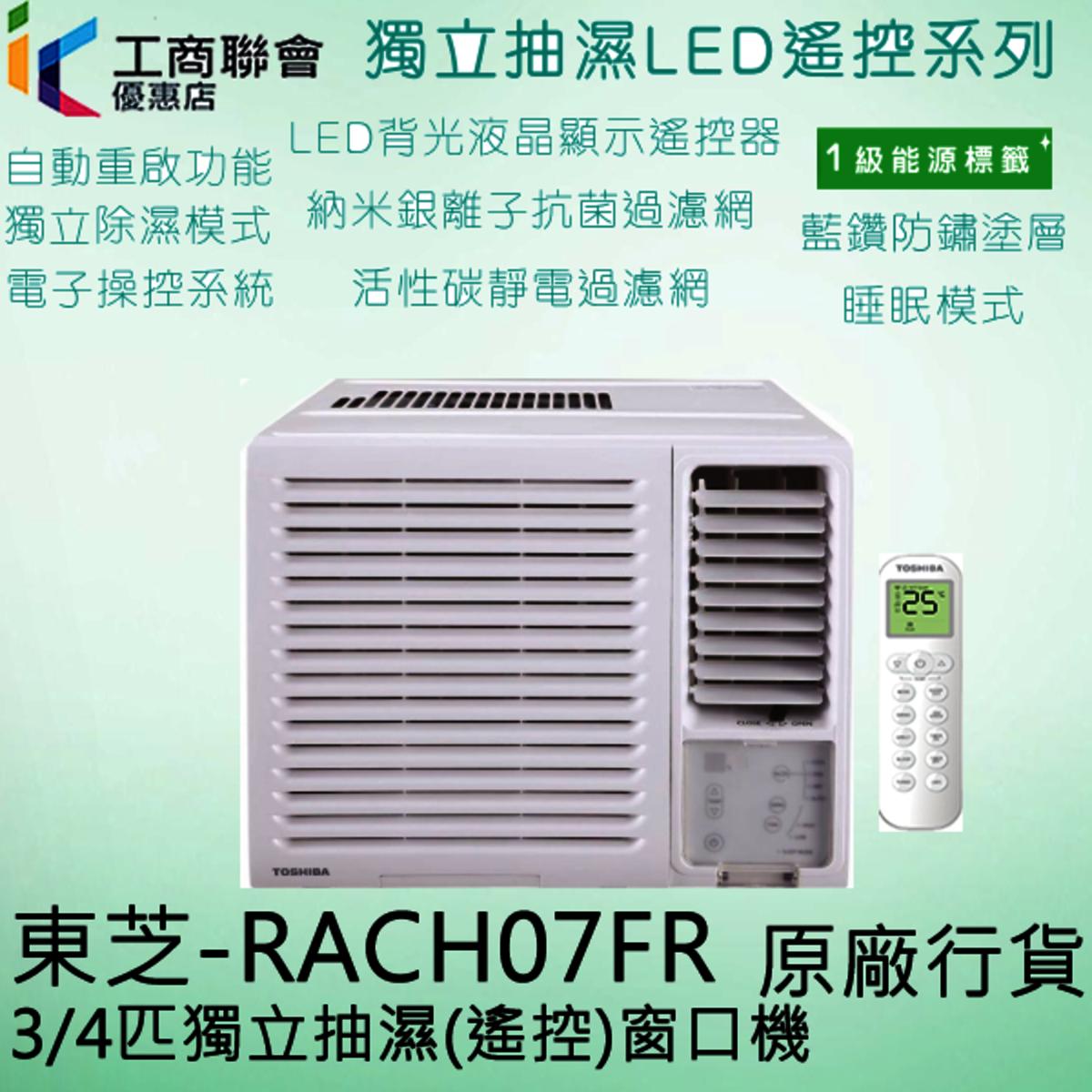 RACH07FR    3/4匹獨立抽濕(遙控)窗口式冷氣機