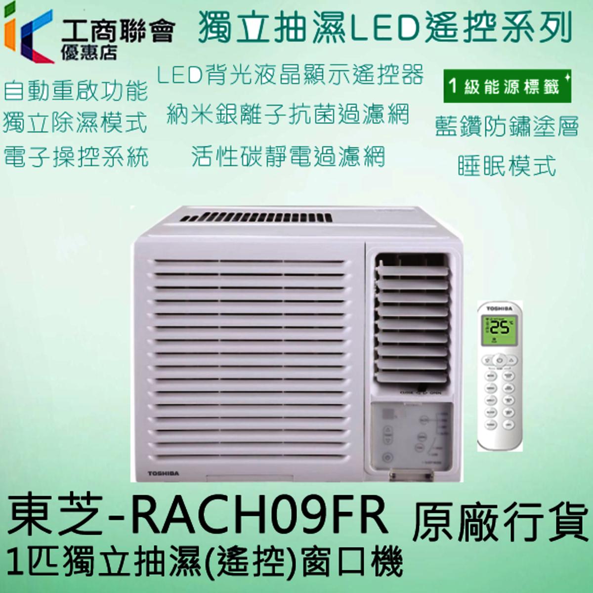 RACH09FR   1匹獨立抽濕(遙控)窗口式冷氣機 (窗口機 香港區現不接安裝服務,不便之處,敬希見諒!!!)