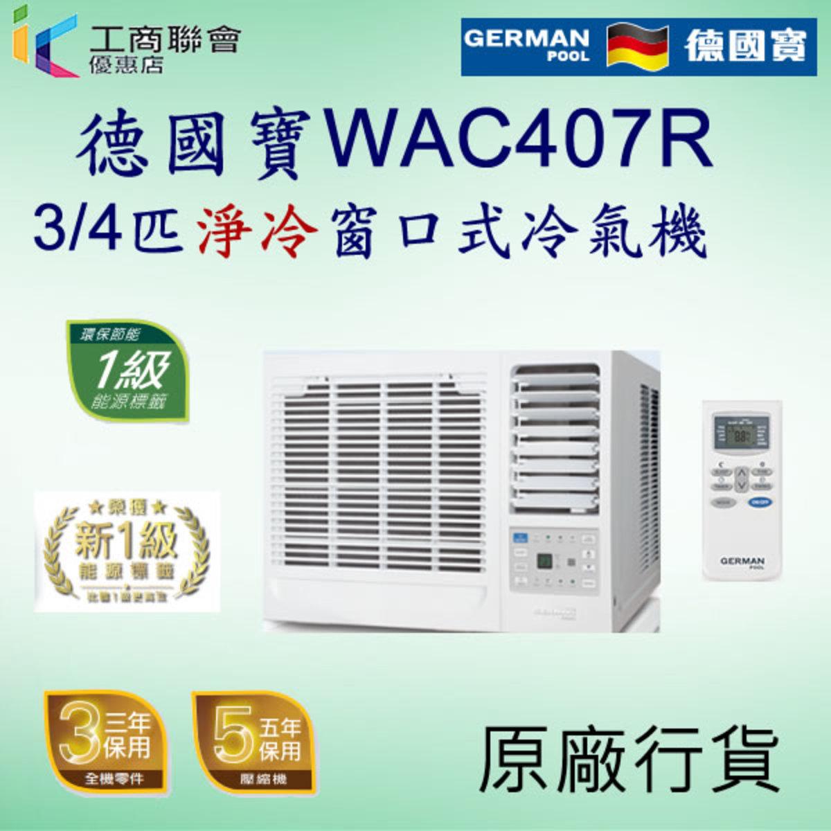 German Pool  WAC407R   3/4匹淨冷窗口式冷氣機(免費除舊服務)