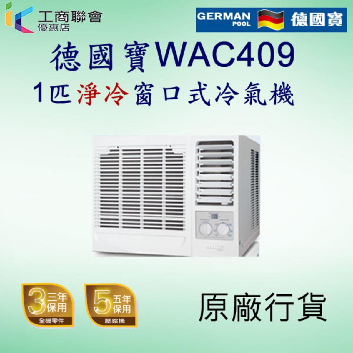 German Pool   WAC409   1匹淨冷窗口式冷氣機(免費除舊服務)