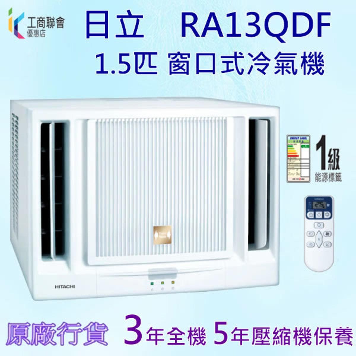 RA13QDF  1.5匹 窗口式冷氣機 (遙控) (免費除舊服務)