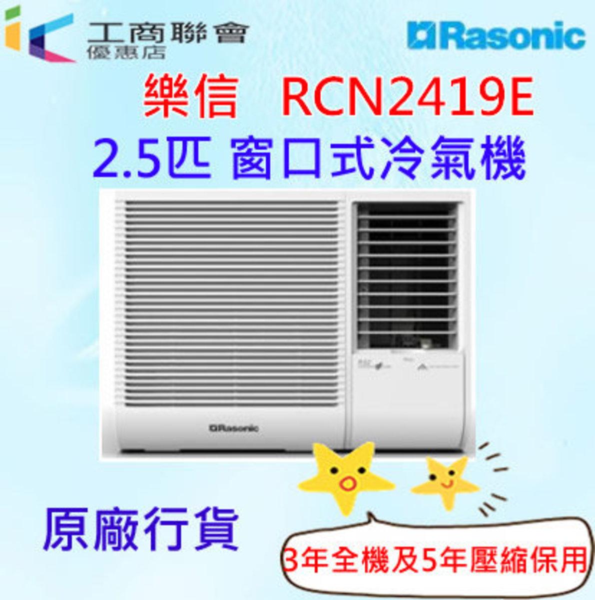 RCN2419E  2.5匹窗口式冷氣機 (免費除舊服務)