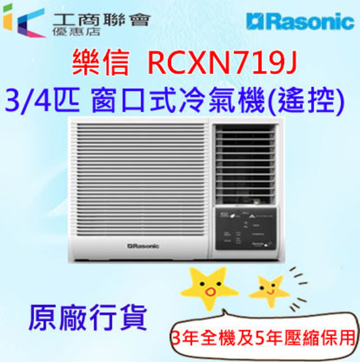 RCXN719J 3/4HP Window Air Conditioner (Remote Control) (Free Removal Service)
