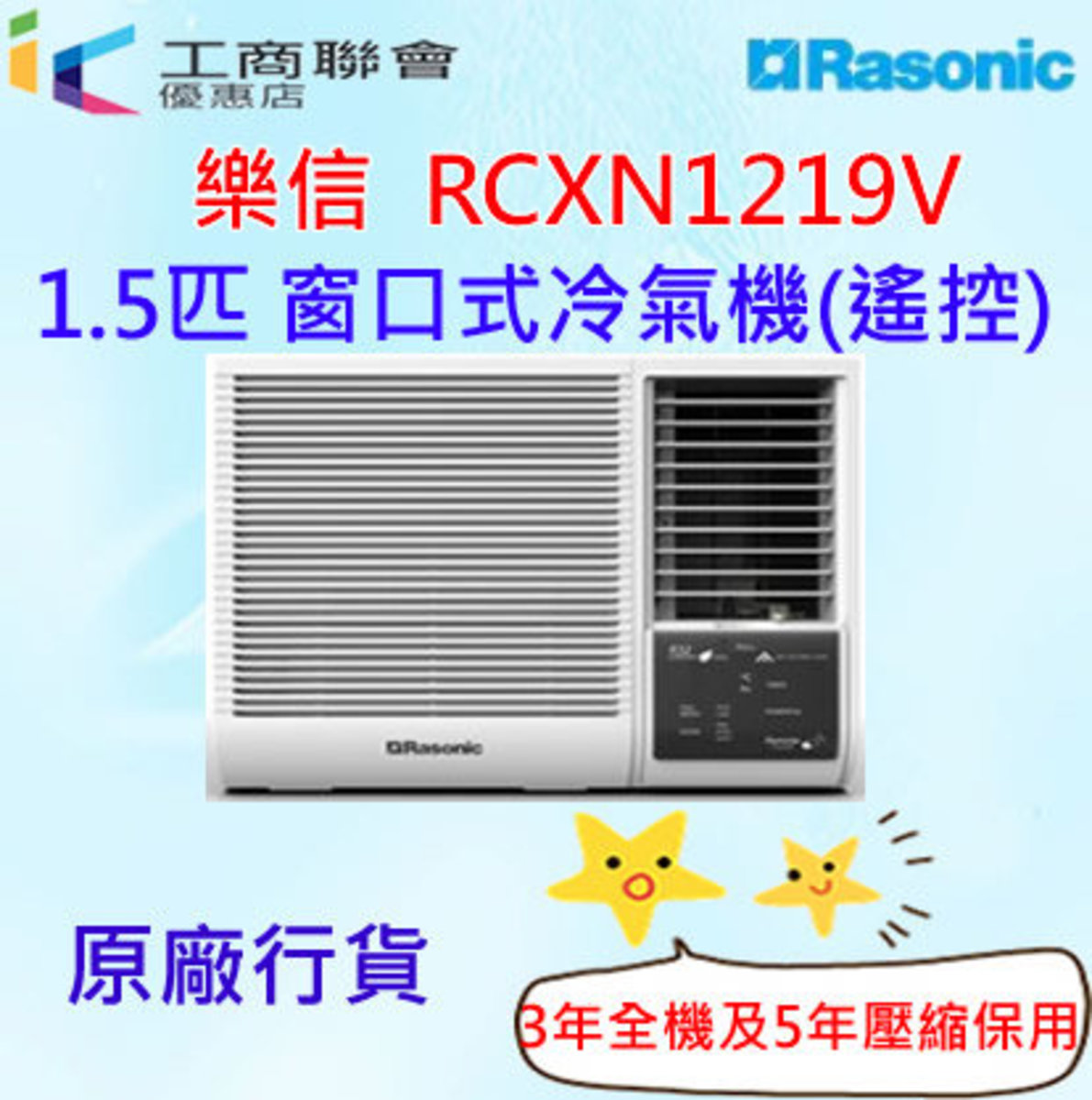RCXN1219V 1.5HP Window Air Conditioner (Remote Control) (Free Removal Service)